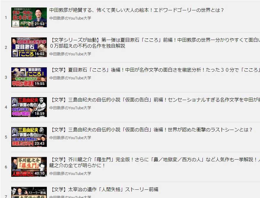 中田敦彦YouTube大学文学